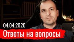 Константин Сёмин. Стрим от 04.04.2021