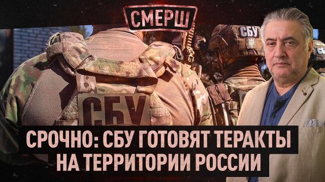Соловьёв LIVE 30.04.2021. Срочно! СБУ готовят теракты на территории РФ. Конфликт на границе Таджикистана и Киргизии. СМЕРШ