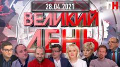 """Ток-шоу """"Великий день"""". Встреча Путина и Зеленского. Донбасс. Увольнение Коболева"""