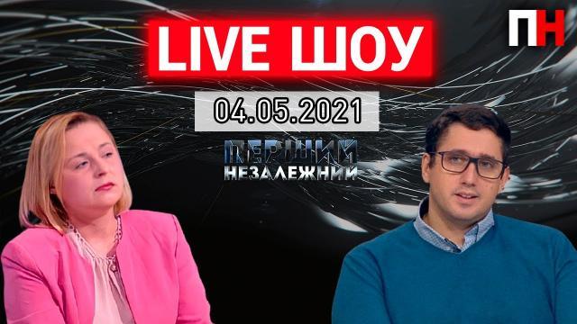 Перший Незалежний 04.05.2021. LIVE ШОУ. Петренко, Броницкая