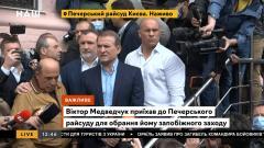 Виктора Медведчука обвиняют в госизмене. Избрание меры пресечения в Печерском суде