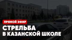Полный контакт. СРОЧНО! Стрельба в школе в Казани. Прямой эфир от 11.05.2021