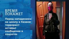 """Время покажет. """"Буду убивать биомусор"""": казанский стрелок вел телеграм-канал, где призывал к массовой расправе от 11.05.2021"""