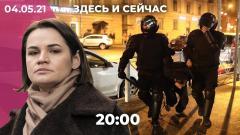 6 лет колонии сторонникам Тихановской в Беларуси. Заявления на силовиков после акции 21 апреля