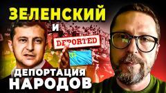 Анатолий Шарий. Зеленский и переселение народов от 14.05.2021
