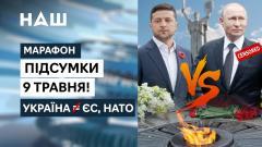 Марафон. Итоги 9 мая. Когда Украина вступит в ЕС и НАТО. Медведев и Пушилин