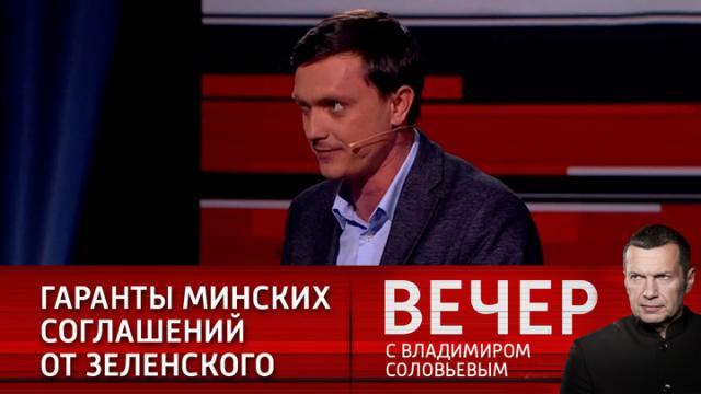 Видео 03.05.2021. Вечер с Соловьевым. Зеленский хочет привлечь к решению конфликта в Донбассе своих подельников