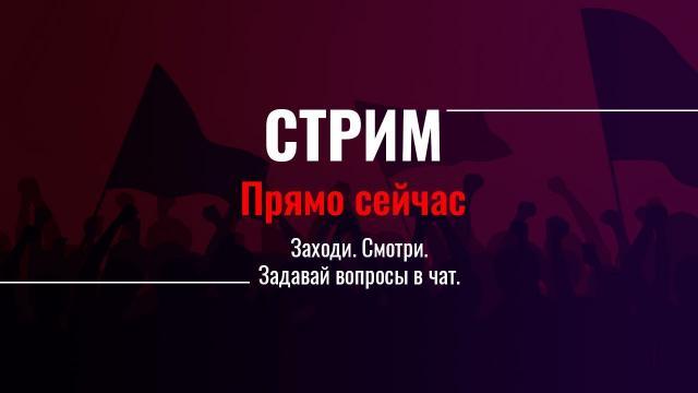 Константин Сёмин 02.05.2021. МАЙСКИЙ СТРИМ