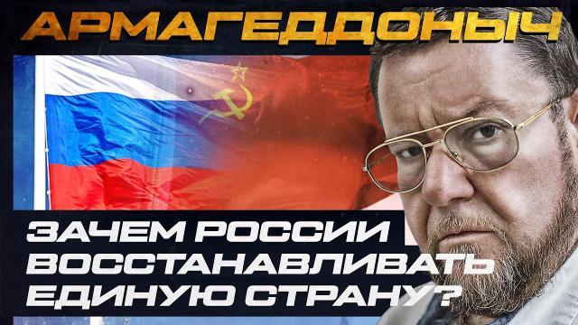 Соловьёв LIVE 04.05.2021. Зачем России восстанавливать единую страну на месте СССР? АРМАГЕДДОНЫЧ