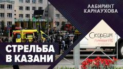 Стрельба в Казани: подробности трагедии. Лабиринт Карнаухова