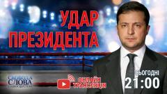 Свобода слова Савика Шустера. Удар Президента от 21.05.2021
