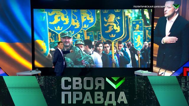 Своя правда с Романом Бабаяном 30.04.2021. Политическая шизофрения