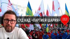 """Перший Незалежний. Суд по делу запрета """"Партии Шария"""": Слушание перенесено на 28 мая от 05.05.2021"""