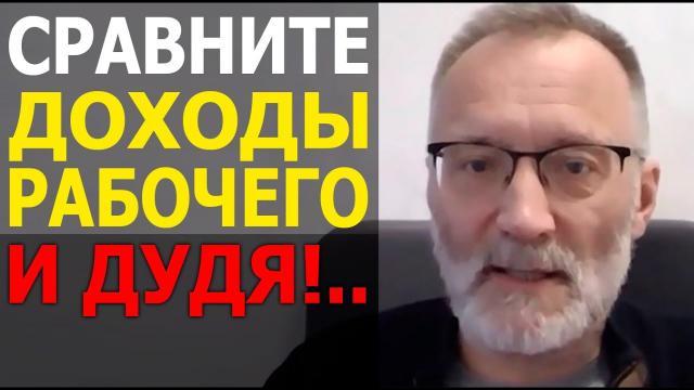 Видео 04.05.2021. Сергей Михеев. Бешеные бабки людей из информационной тусовки