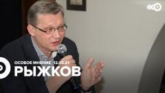Особое мнение. Владимир Рыжков от 12.05.2021