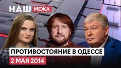 """НАШ. """"Межа"""". Годовщина трагедии в Одессе 2 мая 2014. Кто и когда ответит от 03.05.2021"""