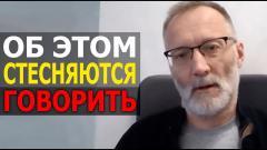 Сергей Михеев. Об этом стесняются говорить. С евреев нужно брать пример от 04.05.2021