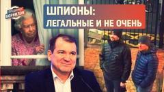 Политическая Россия. Шпионы: легальные и не очень. Владимир Корнилов от 13.05.2021