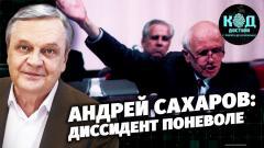 Код доступа. Андрей Сахаров: диссидент поневоле от 20.05.2021