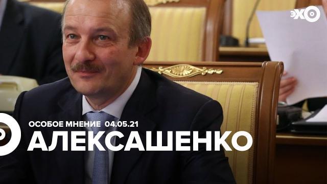 Особое мнение 04.05.2021. Сергей Алексашенко