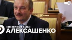 Особое мнение. Сергей Алексашенко от 04.05.2021