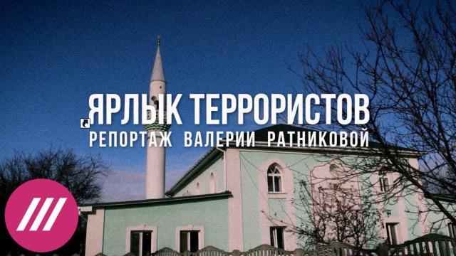 Телеканал Дождь 04.05.2021. Как десятки жителей Крыма назвали террористами после присоединения полуострова к России