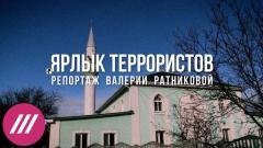 Дождь. Как десятки жителей Крыма назвали террористами после присоединения полуострова к России от 04.05.2021