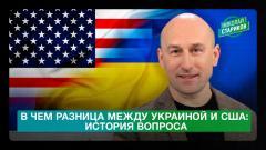 В чем разница между Украиной и США: история вопроса. Николай Стариков