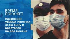 Время покажет. Суд избрал меру пресечения студенту, расстрелявшему детей в казанской школе от 13.05.2021