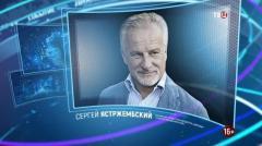 Право знать. Сергей Ястржембский 29.05.2021