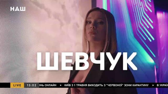 """НАШ 01.05.2021. ПРЕМЬЕРА нового ток-шоу """"ШЕВЧУК"""""""