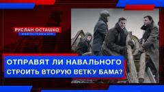 Политическая Россия. Отправят ли Навального строить вторую ветку БАМа от 05.05.2021