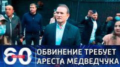 60 минут. Лидер партии ОПЗЖ Виктор Медведчук отправлен под домашний арест от 14.05.2021