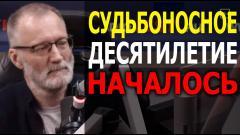 Сергей Михеев. Наступило время, когда будут приниматься важные смысловые решения от 01.05.2021