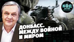 Код доступа. Донбасс. Между войной и миром от 29.04.2021