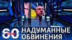 60 минут. Все обвинения в адрес Медведчука мотивированы политически от 13.05.2021