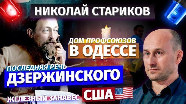 Николай Стариков 04.05.2021. Дом Профсоюзов в Одессе. Железный занавес США и последняя речь Дзержинского