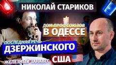 Николай Стариков. Дом Профсоюзов в Одессе. Железный занавес США и последняя речь Дзержинского от 04.05.2021