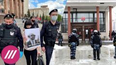 Дождь. Увольнения за поддержку Навального. Задержания на акции в защиту просветительской деятельности от 16.05.2021