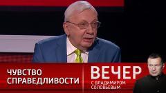 Вечер с Соловьевым. Эксперт: справедливое возмездие – это высшая мера наказания от 14.05.2021