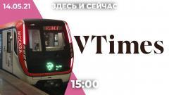 Дождь. VTimes признали СМИ-иноагентом. Из метро увольняют сторонников Навального. Убийство девочки в Нижнем от 14.05.2021