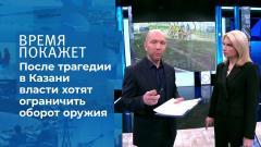 Время покажет. После трагедия в Казани власти хотят ограничить оборот оружия от 12.05.2021