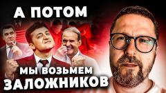 """Анатолий Шарий. """"А теперь мы возьмем заложников"""" от 16.05.2021"""