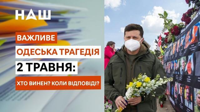 НАШ 03.05.2021. Важливе. Трагедия в Одессе: хто виноват и где ответы