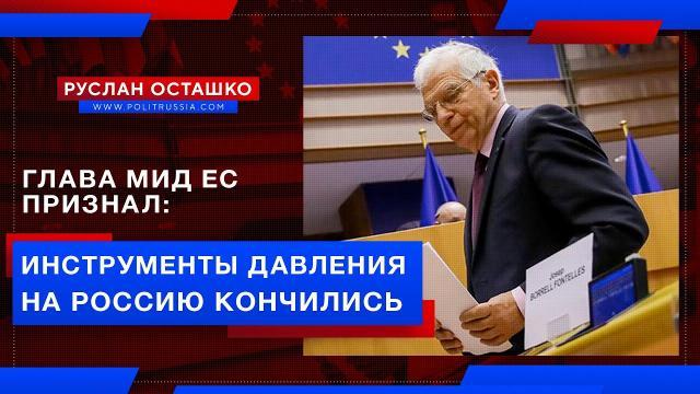 Политическая Россия 01.05.2021. Глава МИД ЕС признал: инструменты давления на Россию кончились