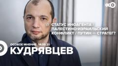 Особое мнение. Демьян Кудрявцев от 14.05.2021