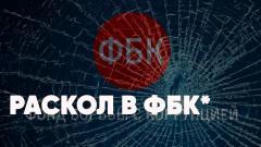 Раскол в ФБК. «Болезнь» Навального. Как обманывают Алексея? Противостояние с Западом. Спецэфир