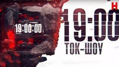 """Перший Незалежний. Ток-шоу """"19"""" от 24.05.2021"""