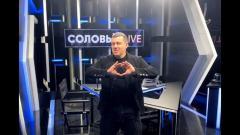 Соловьёв LIVE. Как России защититься от Запада, надо ли присоединять Донбасс: Соловьев ответил на вопросы зрителей от 30.05.2021