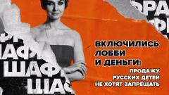 Шафран. Включились лобби и деньги: продажу русских детей не хотят запрещать 25.05.2021